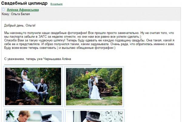 Свадебный цилиндр с фатой - фото. Отзыв невесты.