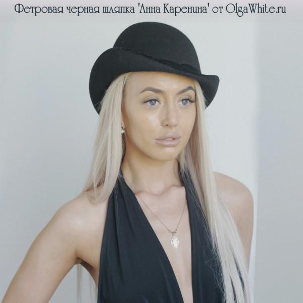 Черная фетровая шляпка Анна Каренина купить