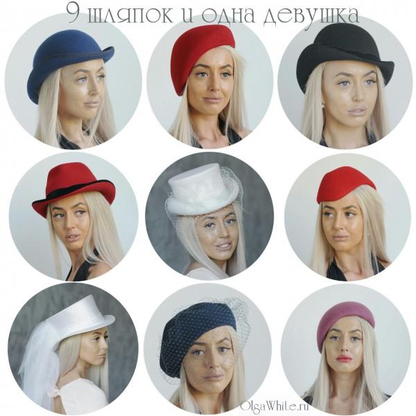 Фетровые шляпки с чем носить примеры образов шляпки на девушке