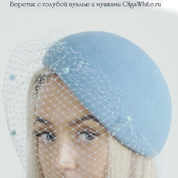 Голубой берет фетровый с вуалью женский купить